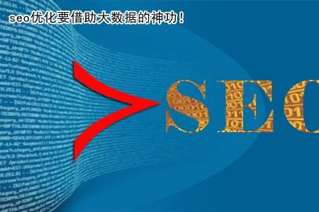 seo优化要借助大数据的神功!