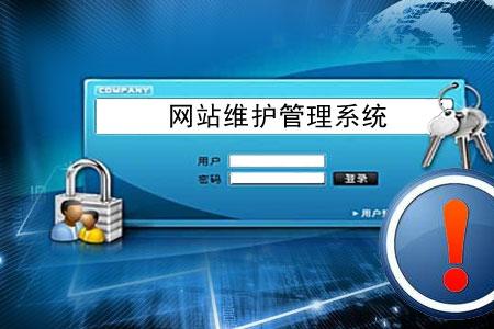 做网站容易-后期管理维护网站不易!