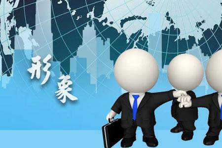 建设网站对企业形象的助力与意义