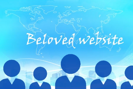 建设哪一些网站容易受到访客的青睐